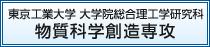 東京工業大学 大学院理工学研究科 材料工学専攻